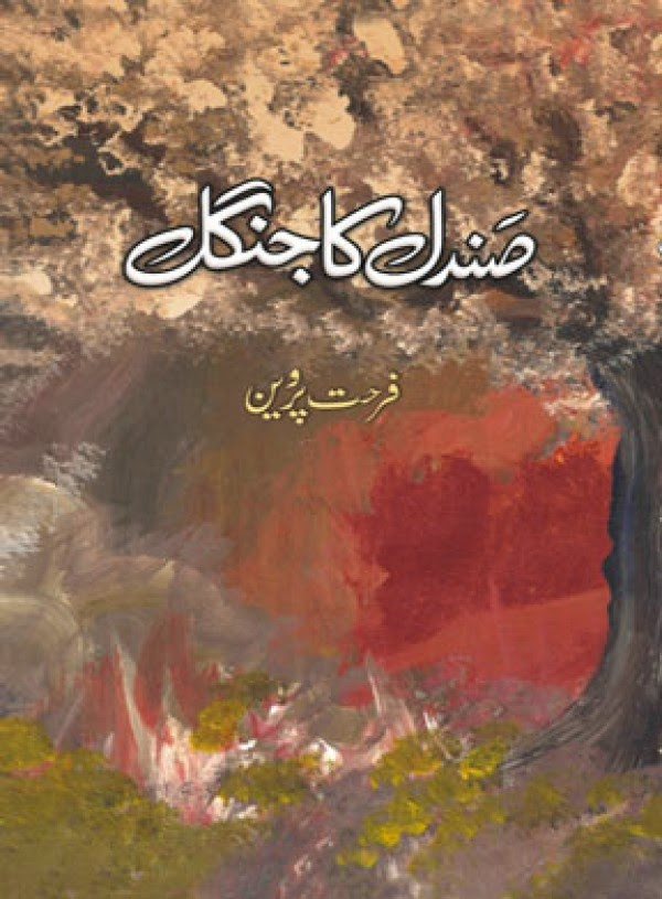 Sandal Ka Jungle By Farhat Parveen