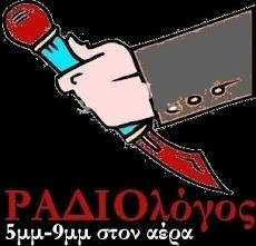 Οι εκπομπές του Ραδιολόγου