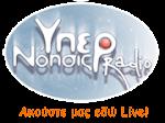 YperNoisis Radio