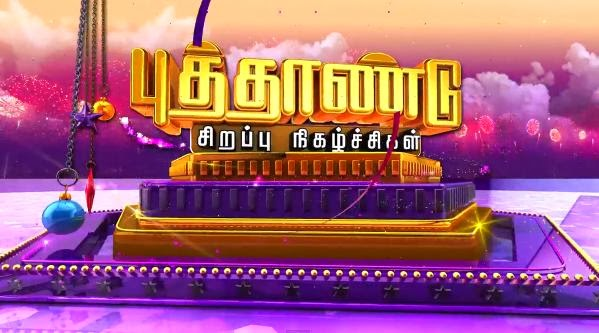 Sun TV New Year 2014 Special Programmes — Promo