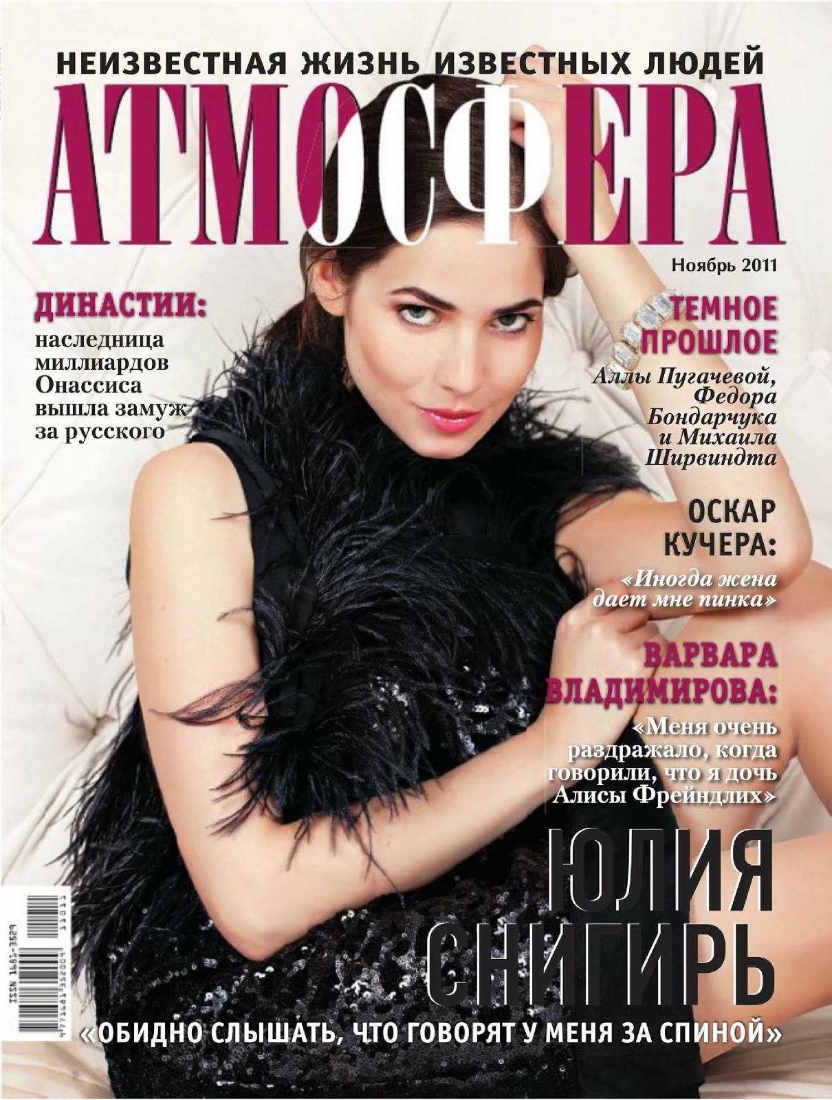Юлия зимина фото в журнале 4 фотография