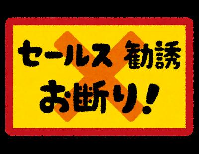「セールス勧誘お断り!」のイラスト文字