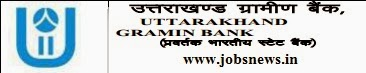 Office Assistant Posts in Uttrakhand Gramin Bank