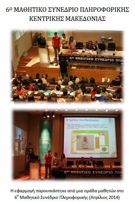 6ο μαθητικό συνέδριο πληροφορικής 2014