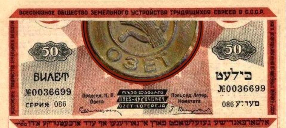 03ET - Общество землеустройства Еврейских трудящихся