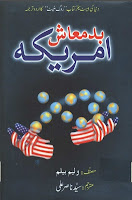 Badmash Amrica Urdu Book