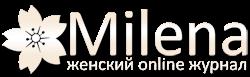 Milena - женский online журнал | Красота, здоровье, спорт, семья, карьера, отдых, кулинария