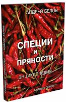 Белов Андрей. Энциклопедия специй и пряностей