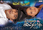 Boy Meets Girl Tholiprema katha movie wallpapers-thumbnail-13