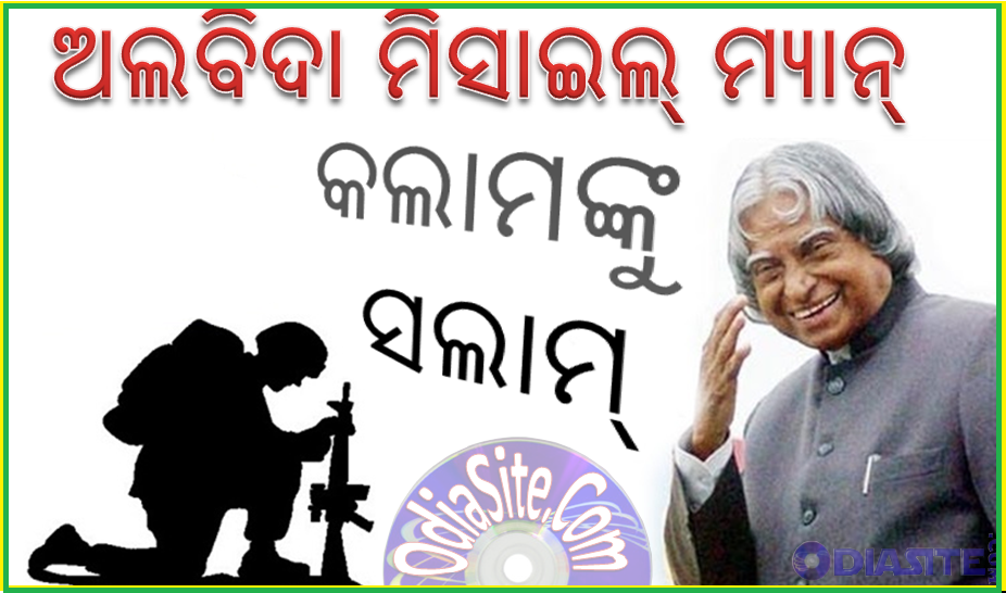 "Good Morning Odia : Search results for ""facebook odia good morning images"