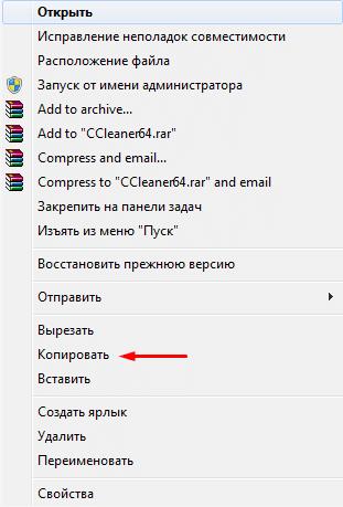 как добавить файл в автозагрузку windows 7?
