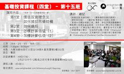 基礎投資課程(第十五班)