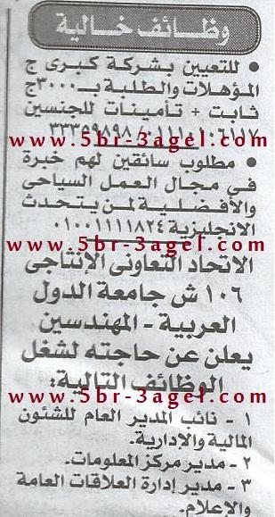 اعلانات وظائف جريدة الاخبار للجميع براتب 3000 جنيه وتأمينات - منشور اليوم