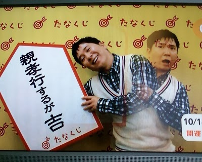 http://3.bp.blogspot.com/-WgdHvpEEqtc/UlwESB3g3oI/AAAAAAAAA6g/SnHPu2RjcPc/s1600/tanakuji.jpg