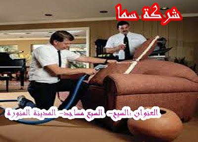 تنظيف مجالس بالمدينة المنورة