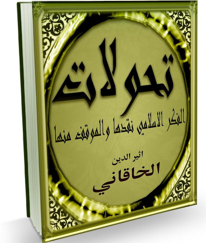 تحولات الفكر الاسلامي