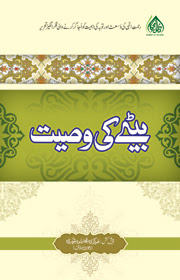 Betay Ki Wasiyat Urdu Islamic book