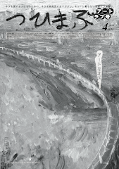 つひまぶ vol.12(2018.4月号 アート・ラブ号)PDF