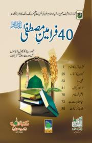 40 Frameen Mustafa (S.A.W) Urdu Islamic Book