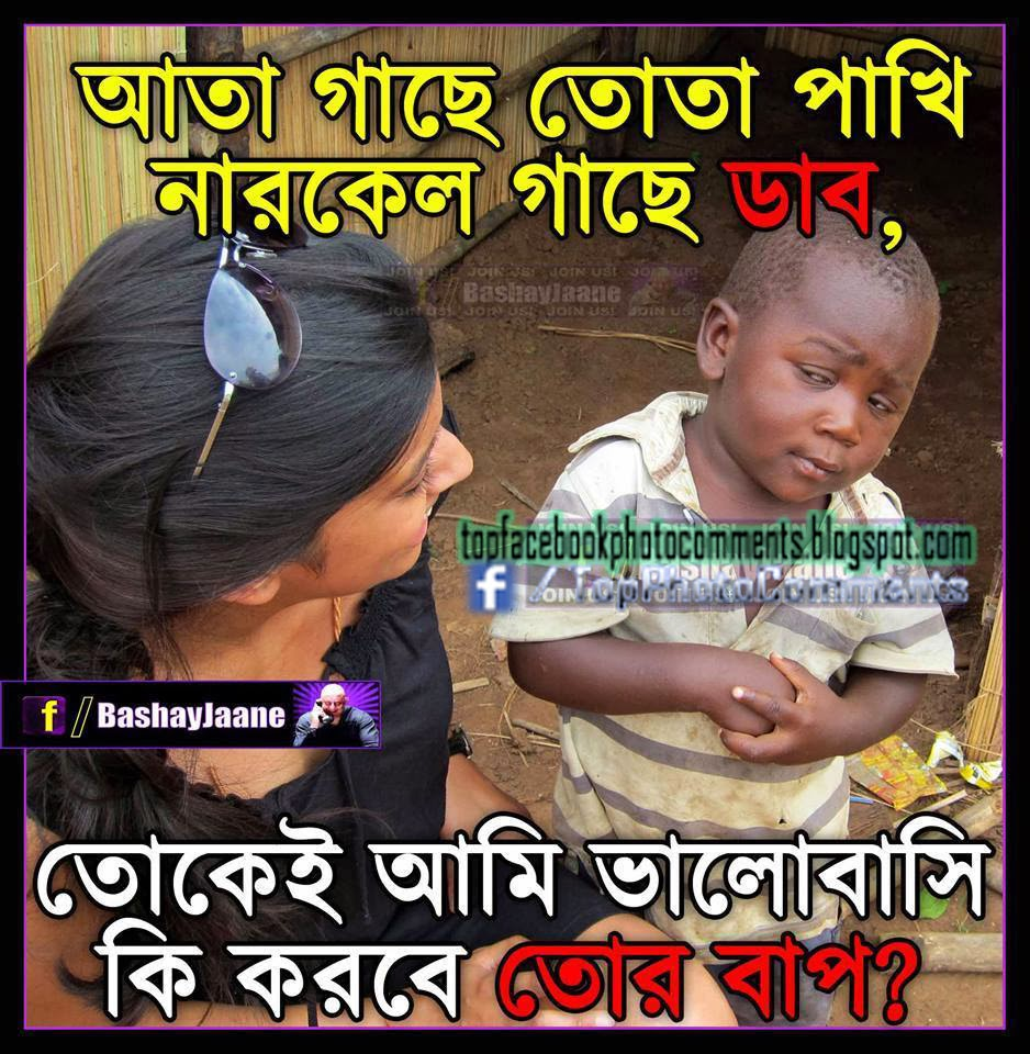 Torai Ami Bhalobasi Ki Korba Tor Bap_ Facebook Bangla Photo Comments