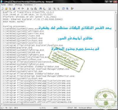 طريقة اصلاح ملفات الويندوز وتصحيح رسائل الخطأ
