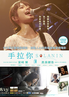 Solanin (2010)