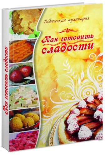 Веда-прия д.д. (составитель). Как готовить сладости