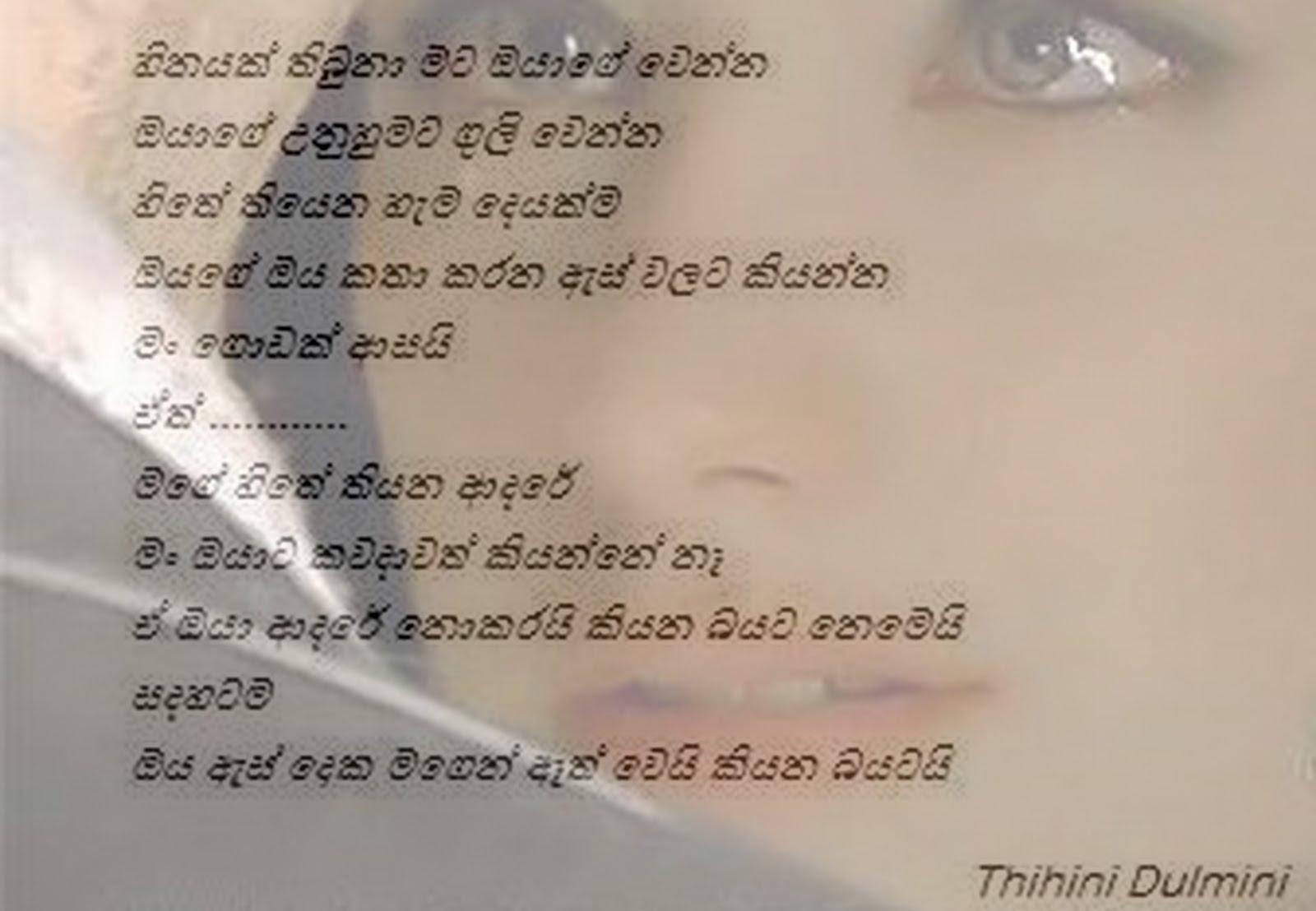 Sinhala Adara Wadan | New Calendar Template Site