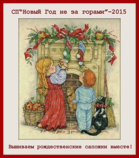 """СП""""Новый год не за горами""""-2015"""