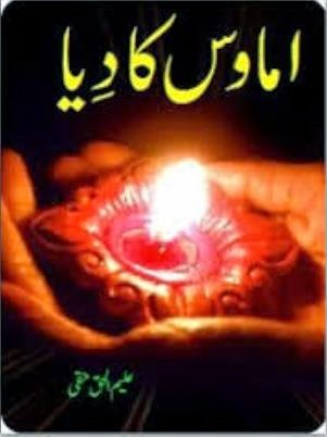 Free download Amawas ka diya novel by Aleem Ul Haq Haqi pdf, Online reading.