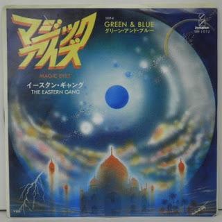 "Disco Made In Japan : Eastern Gang "" Magic Eyes ""  (1980) single & Planète Disco edit"