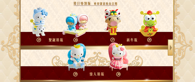 7-Eleven x Hello Kitty - Hello Party figurines (special edition, Christmas, Valentine's day, and Chinese New Year)
