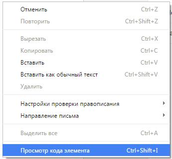 как заблокировать рекламу вконтакте - фото 10