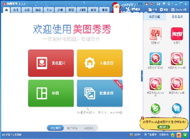 Xiu Xiu Meitu 3.7.1 Full Version + Cara Install Xiu Xiu 3