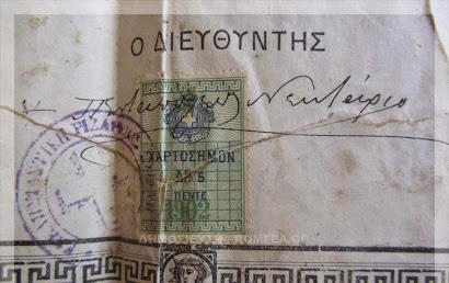 Η ΥΠΟΓΡΑΦΗ ΤΟΥ ΑΓΙΟΥ ΣΕ ΕΓΡΑΦΟ (1902)