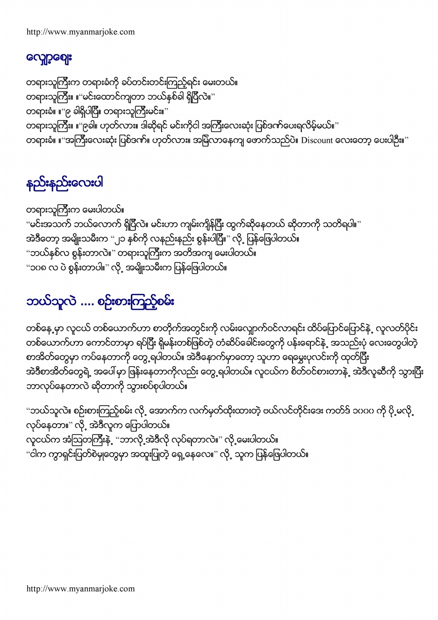 Just A Little bit, myanmar joke
