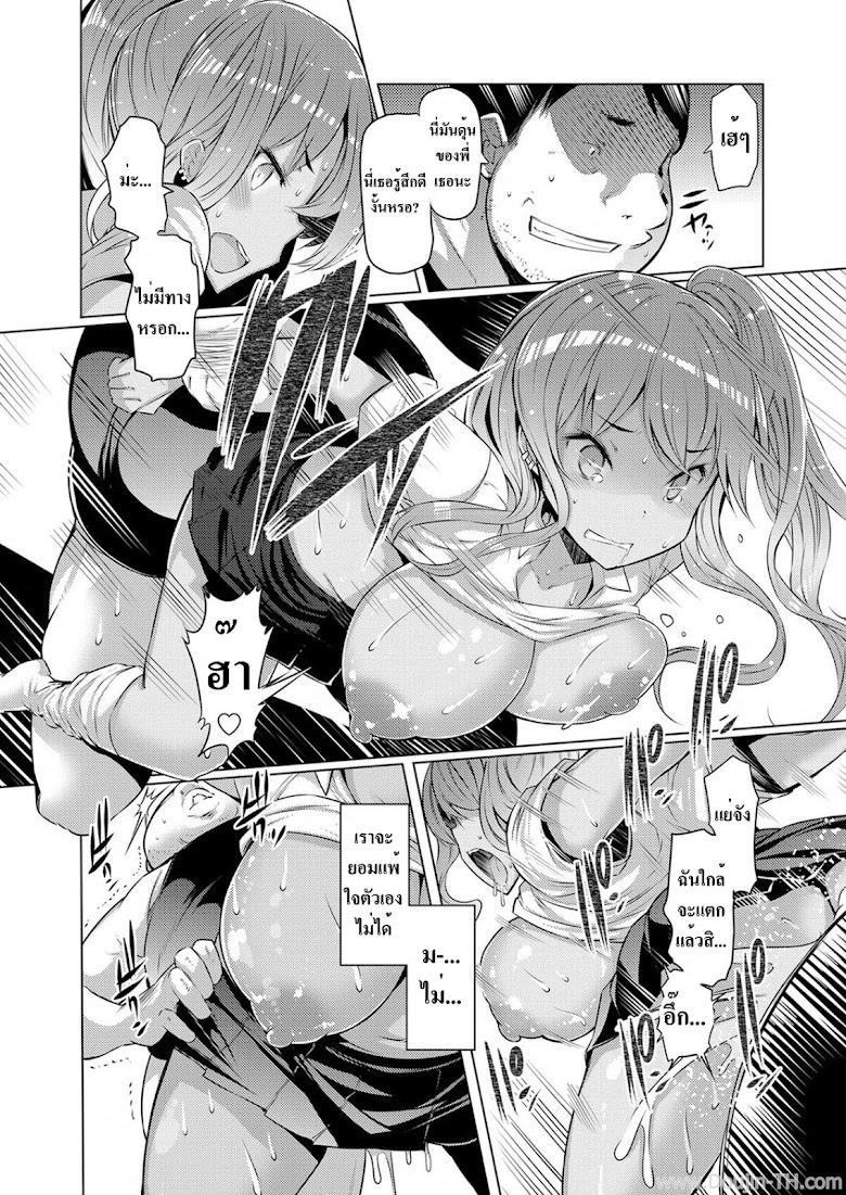 ซื้อตัวน้องสาว - หน้า 12