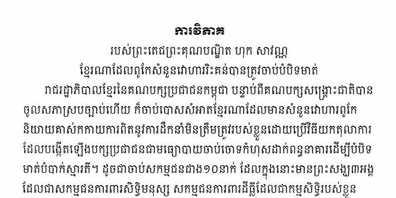 http://kimedia.blogspot.com/2014/11/political-analysis-by-maha-thera-dr-hok_28.html
