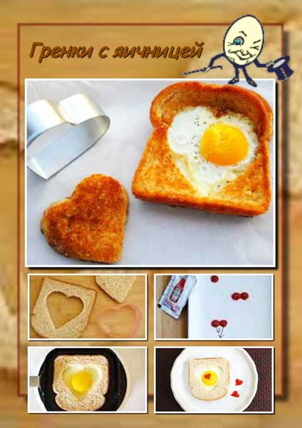 гренки, яйцо, валентинка