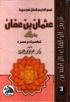 عثمان بن عفان شحصيته وعصره - علي الصلابي pdf