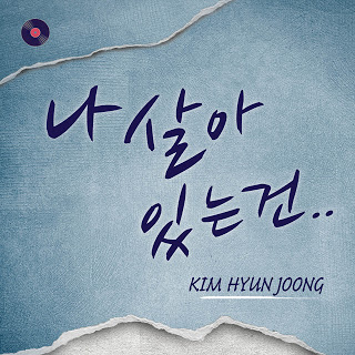 Kim Hyun Joong (김현중) - 나 살아있는 건 (The Reason I Live) [Digital Single]