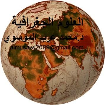 العلوم الجغرافية