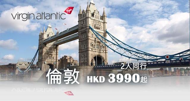 維珍航空 【2人同行】飛「倫敦」連稅 6千有找,限時4日至10月13日!