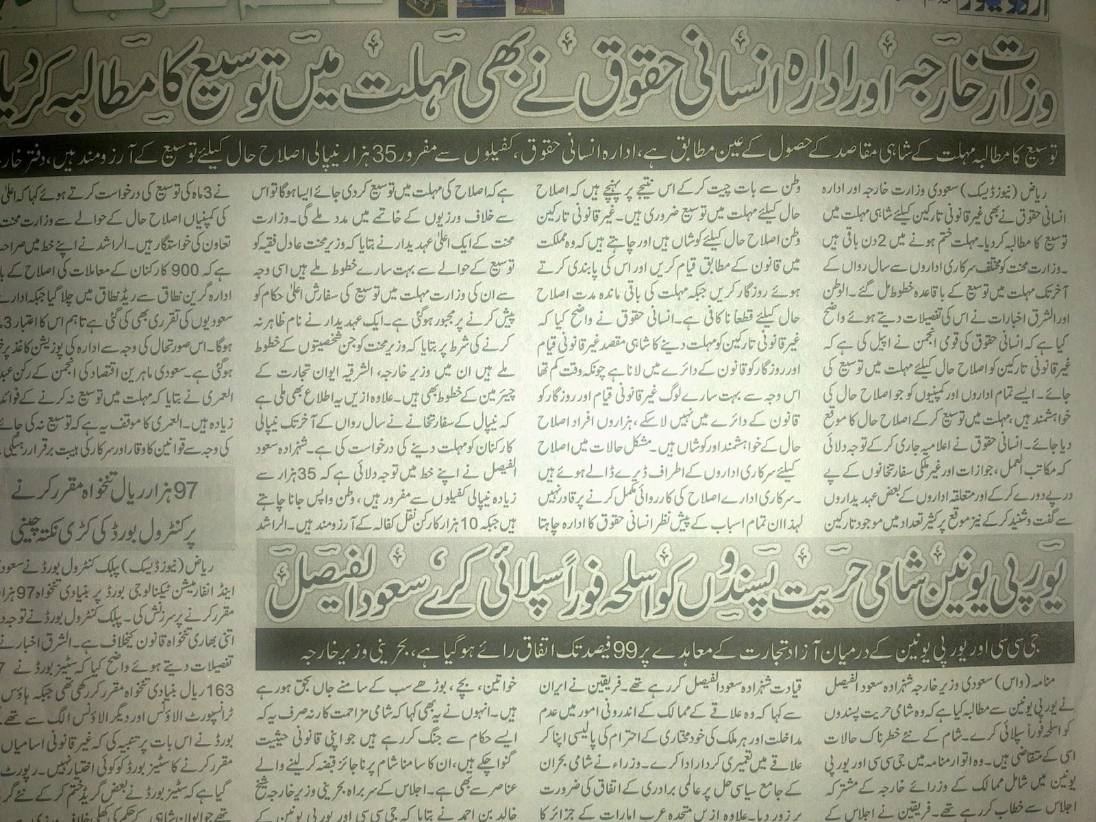 urdu news ksa
