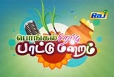 Sirappu Pongal Pattimandram – Raj Tv Pongal Special Tv Program Shows 14-01-2014