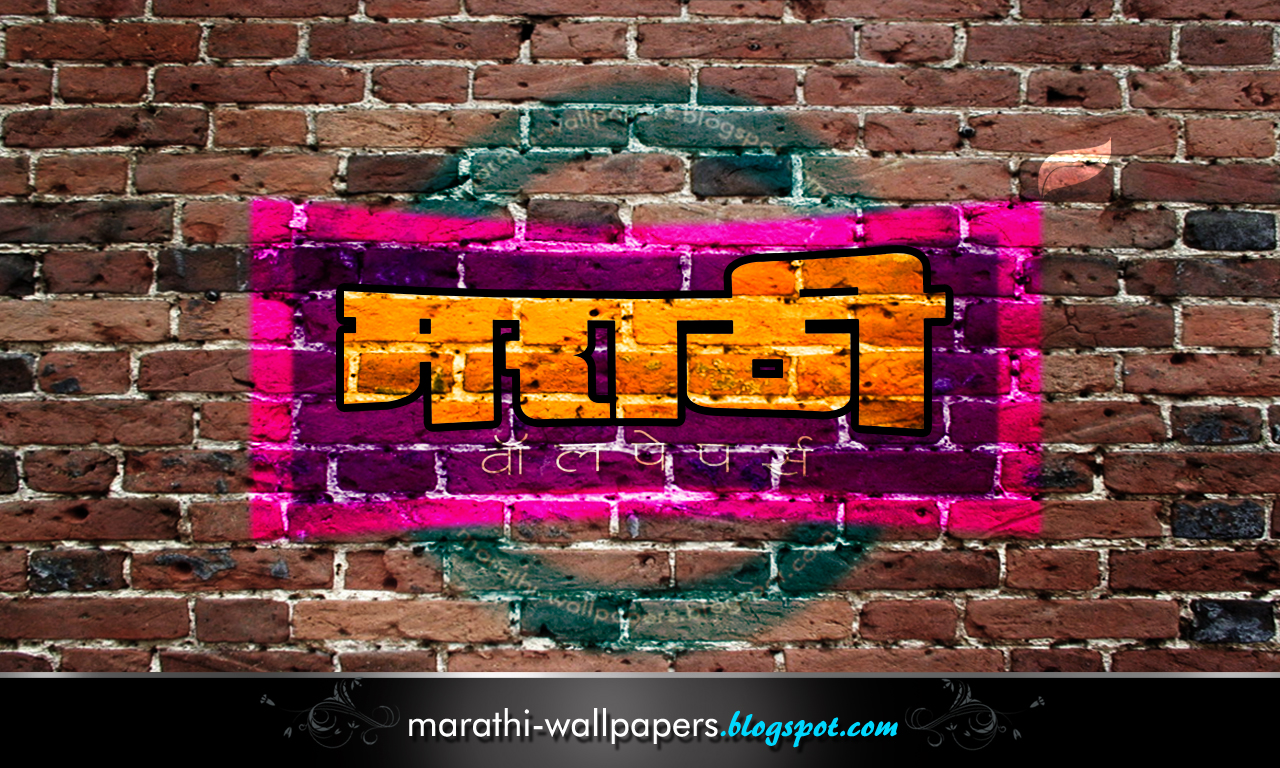 http://3.bp.blogspot.com/-Wlh23V66ONc/Ttj2OENmDXI/AAAAAAAAAU8/Qn7wrmpej3E/s1600/Marathi+wallpapers+on+wall.jpg