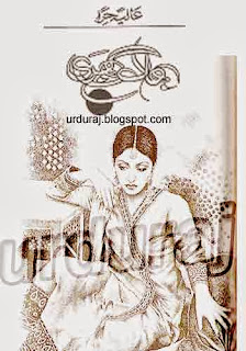 Romantic Urdu Novels Bhag Bhari By Alia Hira  pdf free