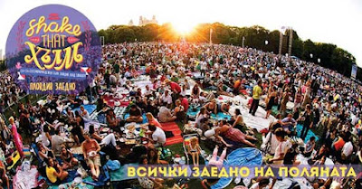 фестивал shake that хълм пловдив