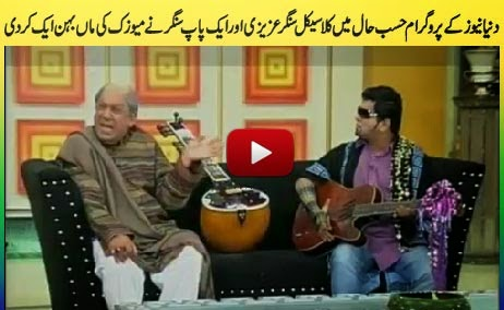 Dunya News Hasb e Haal Latest Episode 5th December 2014