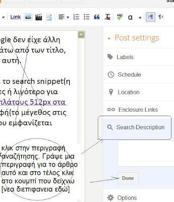 Περιγραφή αναζήτησης για την ανάρτηση [post search description] σε Blogger